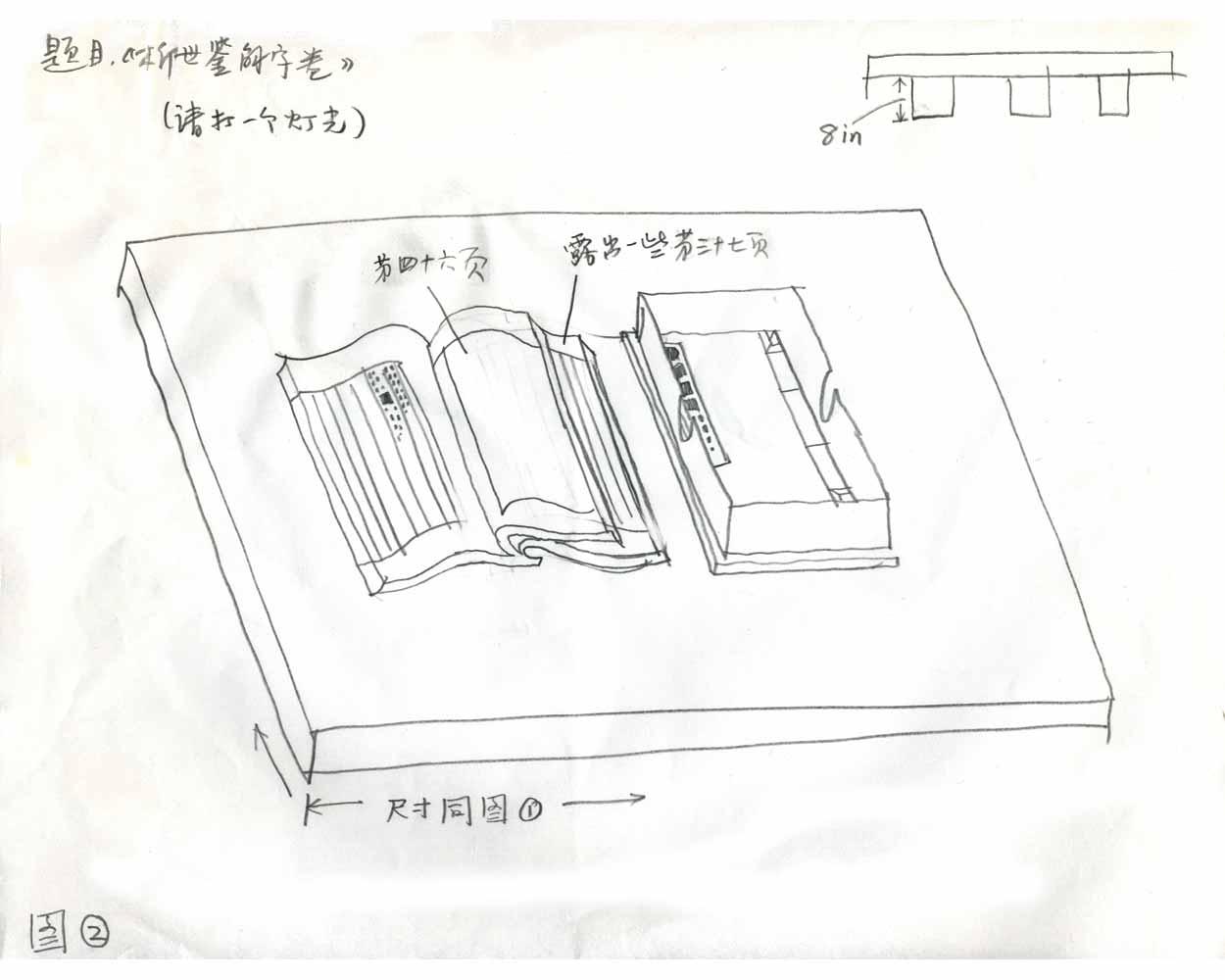Bing Xu's project plan, pg 2